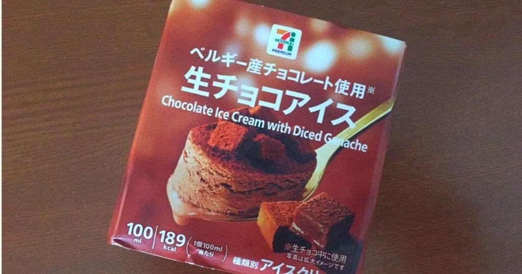 セブンの生チョコアイス