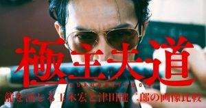 【ドラマ極主夫道】玉木宏と津田健二郎の画像比較!新ドラマは実写版PVを超える?