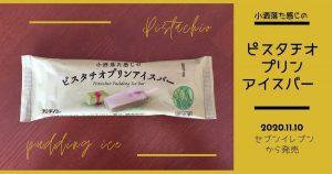 小洒落た感じのピスタチオプリンアイスバー2020.11.10セブンイレブンから発売