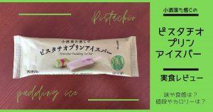 【実食レビュー】小洒落た感じのピスタチオプリンアイスバーの味は?値段やカロリーも紹介!