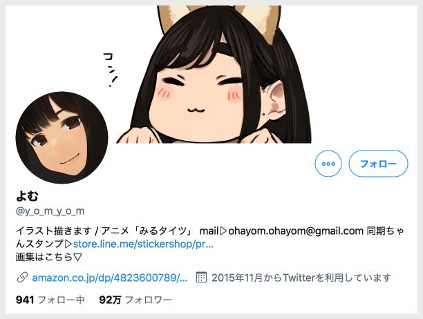 イラストレーターよむのツイッターアカウント