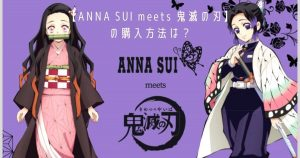 【ANNA SUI meets 鬼滅の刃】の購入方法は?