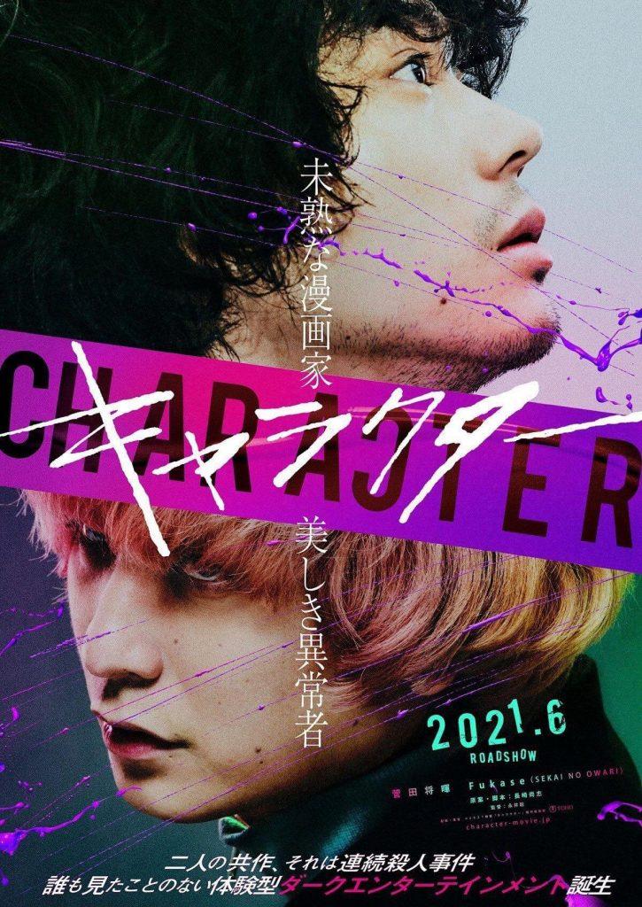 映画「キャラクター」のポスター