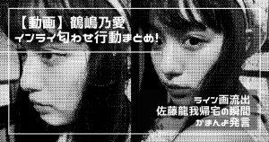 【動画】鶴嶋乃愛インライ匂わせ行動まとめ!ラインや佐藤龍我帰宅の瞬間、かまんよ