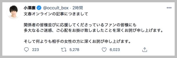 小澤廉の謝罪ツイート