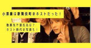 【画像】小澤廉は歌舞伎町のホストだった!勤務先や源氏名は?ホスト時代の写真も!