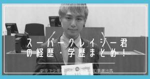 スーパークレイジー君の経歴・学歴まとめ!中卒で少年院に5年?東京都知事選出馬