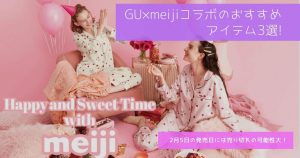 GU×meijiコラボのおすすめアイテム3選!2月5日の発売日には売り切れ?