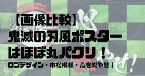 【画像比較】鬼滅の刃風ポスターはほぼ丸パクリ!ロゴデザイン・市松模様・心を燃やせ!