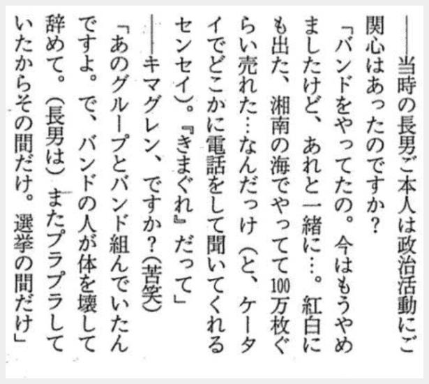 菅総理の長男である正剛さんのバンドについて(週間プレイボーイ2009年6月8日号より)