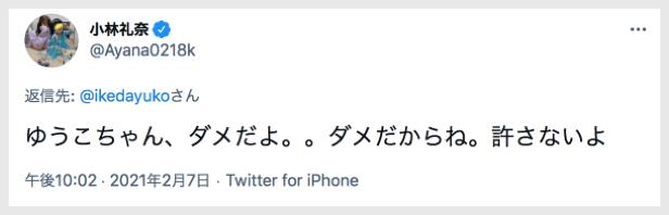 池田裕子の意味深ツイートに「ダメだよ」とリプする小林礼奈