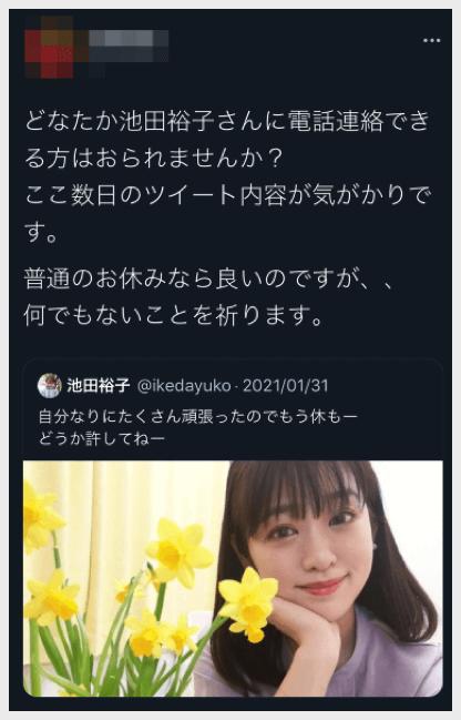 池田裕子を心配する声「電話連絡できる方はおられませんか?」