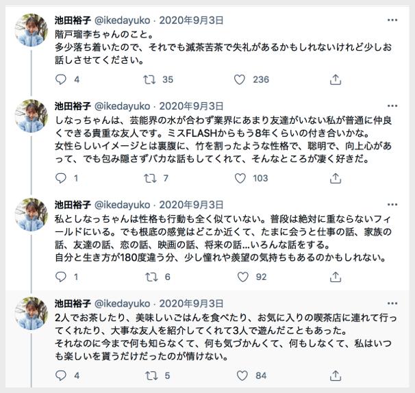 池田裕子の意味深ツイート「階戸瑠李について」9月3日