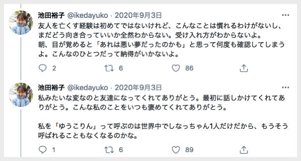 池田裕子の意味深ツイート「階戸瑠李について」