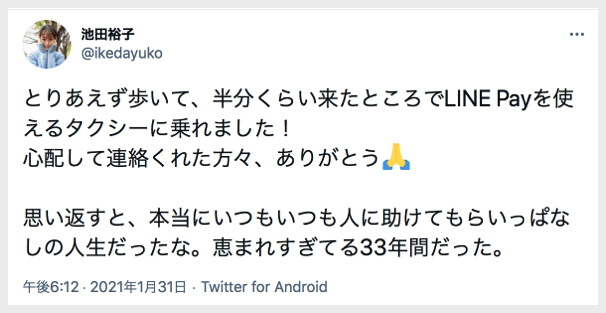 池田裕子の意味深発言「恵まれすぎてる33年間だった」