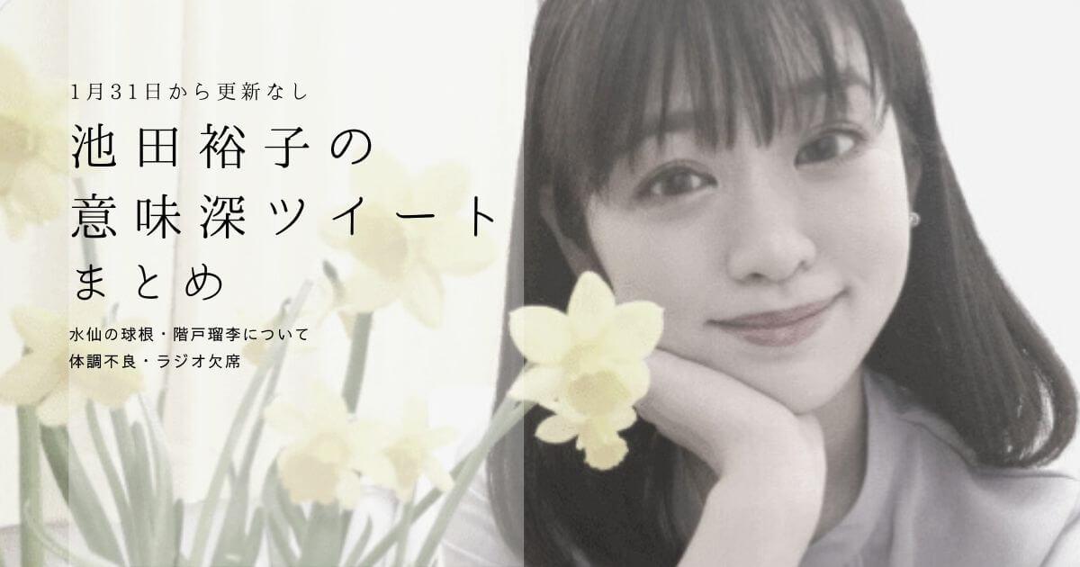 池田 裕子