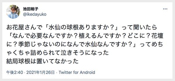 池田裕子の意味深ツイート花屋で「水仙の球根ありますか?」