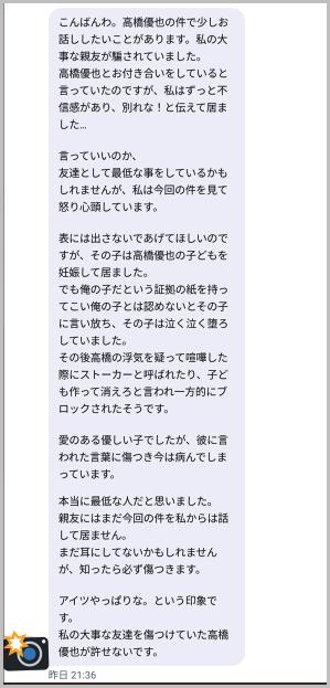 高橋優也についてのタレコミ、付き合っていた女性を妊娠させたのに自分の子と認めなかった