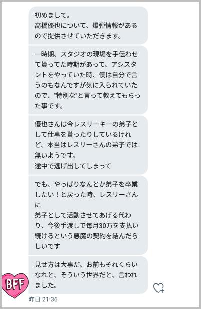 高橋優也についてのタレコミ、本当はレスリー・キーの弟子ではなく、毎月30万円支払っている