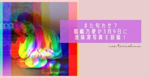 鶴嶋乃愛が3月9日に意味深写真を投稿!佐藤龍我復帰の日にまた匂わせ?