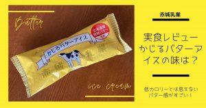 【実食レビュー】赤城乳業かじるバターアイスの味は?低カロリーとは思えないバター感!