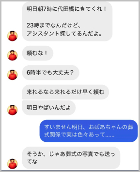 高橋優也とカワグチジンのやりとり、葬式の写真でも送って