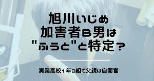 """旭川いじめ加害者B男は""""ふうと""""と特定?インスタやツイッターも判明!"""