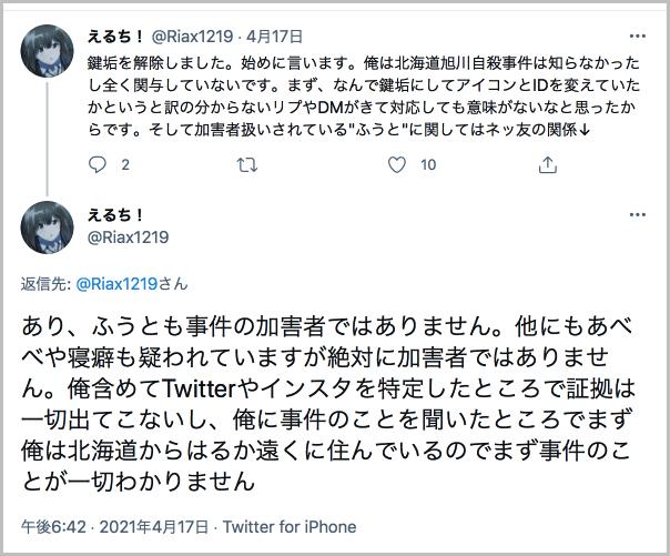 """旭川いじめ加害者B男と言われる""""ふうと""""について、加害者ではないと証言する""""えるち!""""のツイート「ふうとはネッ友」"""