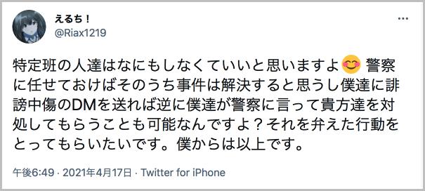 """旭川いじめ加害者B男と言われる""""ふうと""""について、加害者ではないと証言する""""えるち!""""のツイート「特定班は何もしなくていい」"""