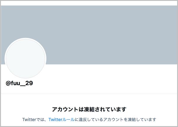 """旭川いじめ加害者B男と言われる""""ふうと""""のツイッターサブアカウント(凍結後)"""