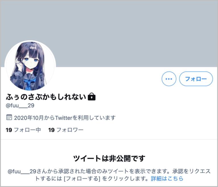 """旭川いじめ加害者B男と言われる""""ふうと""""のツイッターサブアカウント"""