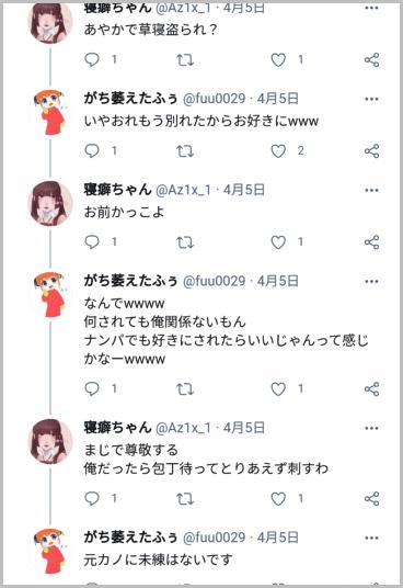"""旭川いじめ加害者B男と言われる""""ふうと""""のツイッターでのやり取り"""