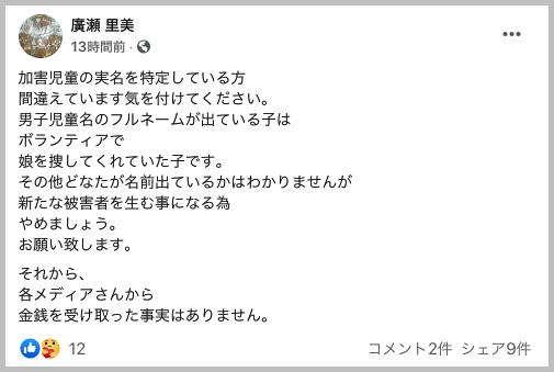 旭川いじめ加害者のA子の個人名特定について、男子児童のみ否定する被害者の母親(廣瀬里美)の投稿