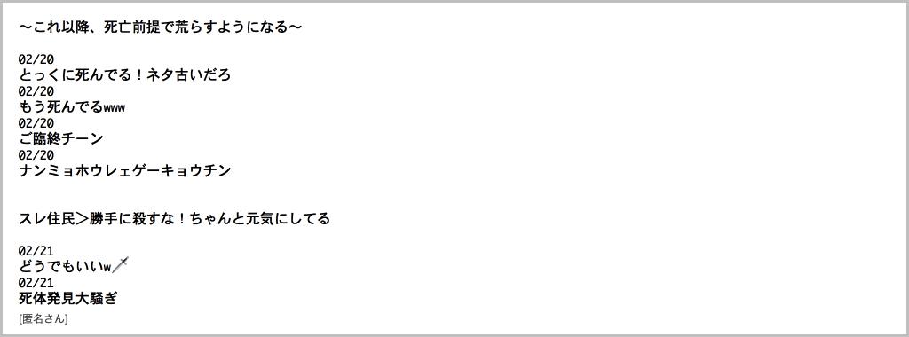 旭川いじめ廣瀬爽彩失踪後の爆サイの掲示板、加害者と思われる人物の爆サイへの書き込みまとめ