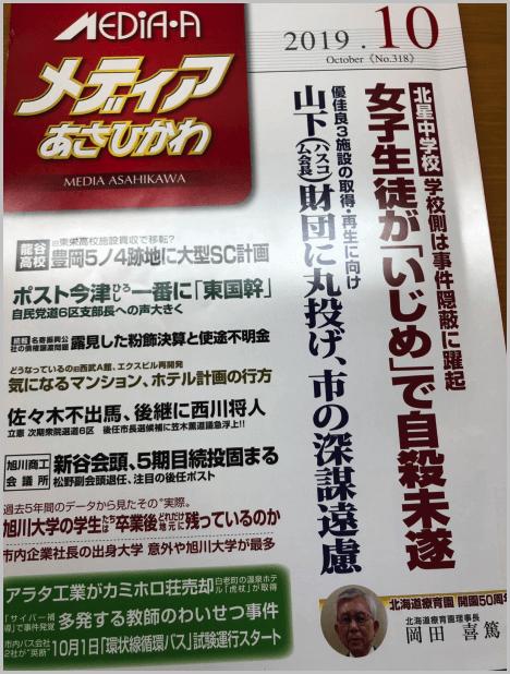 旭川市立北星中学校のいじめ隠蔽を報道する地元紙「メディアあさひかわ」の表紙