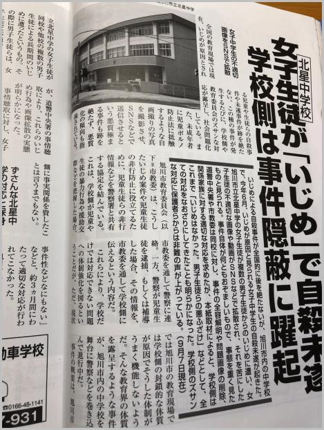 旭川市立北星中学校のいじめ隠蔽を報道する地元紙「メディアあさひかわ」の内容