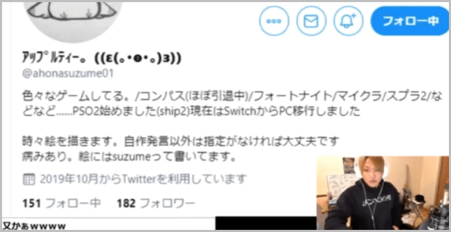 """廣瀬爽彩(ひろせさあや)さんが""""なあぼう""""に相談凸した時に登場したツイッターアカウント"""