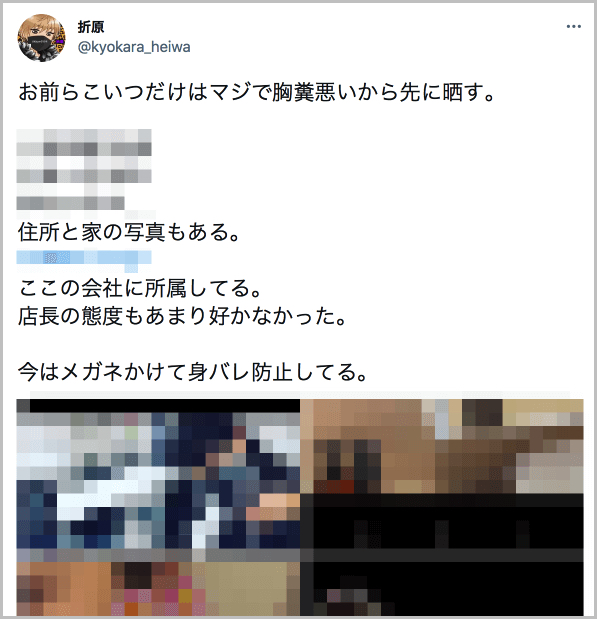 自称ユーチューバー東優樹(あずまゆうき)こと折原のツイート加害者A子の住所や家の写真、本人画像など