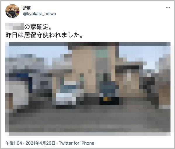 自称ユーチューバー東優樹(あずまゆうき)こと折原のツイート「教頭の家の画像」