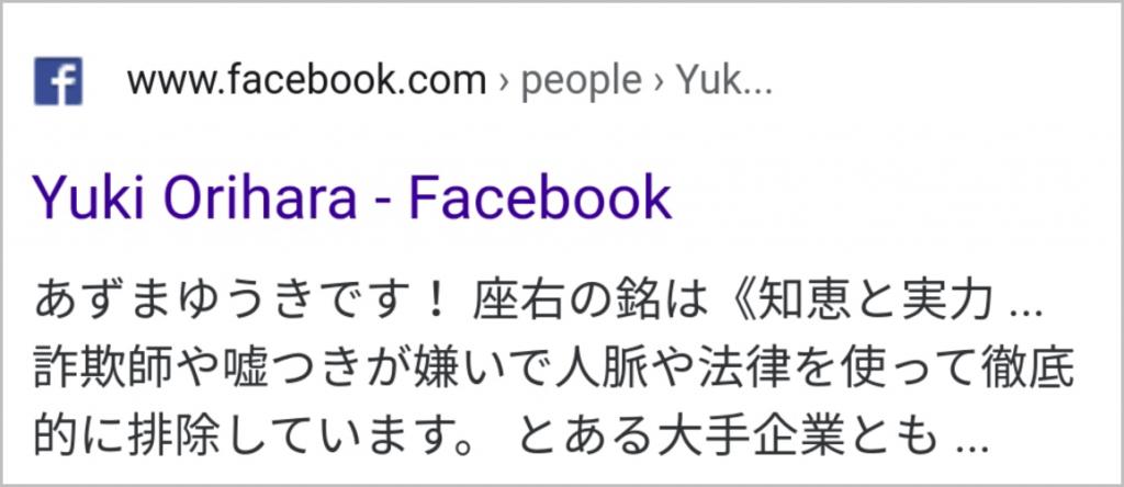 自称ユーチューバー東優樹(あずまゆうき)こと折原のFacebook