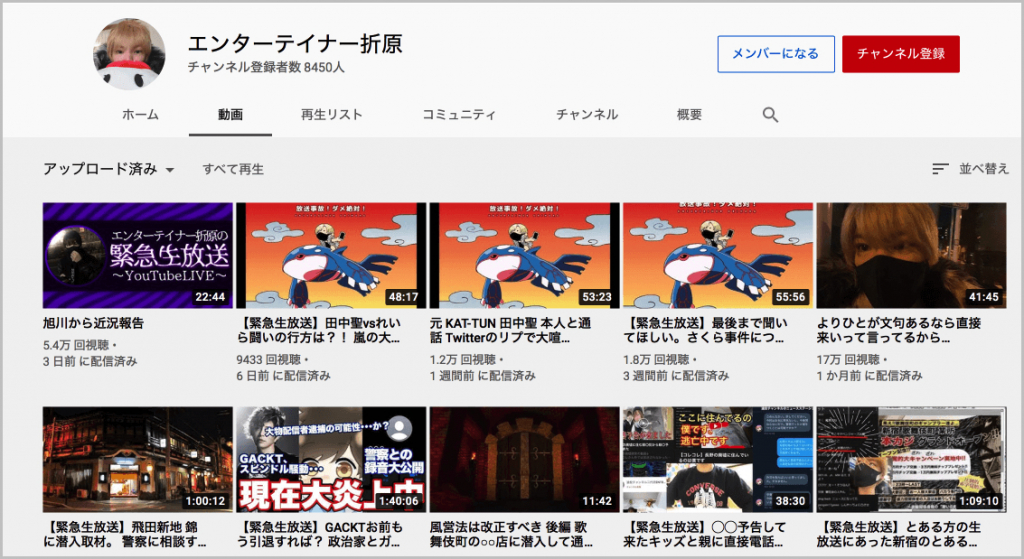 自称ユーチューバー東優樹(あずまゆうき)こと折原のYouTubeチャンネル