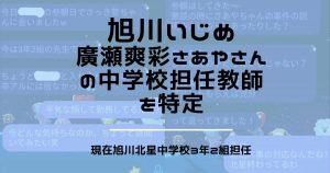 廣瀬爽彩(さあや)さんの中学校担任教師を特定!現在旭川北星中学校3年2組担任