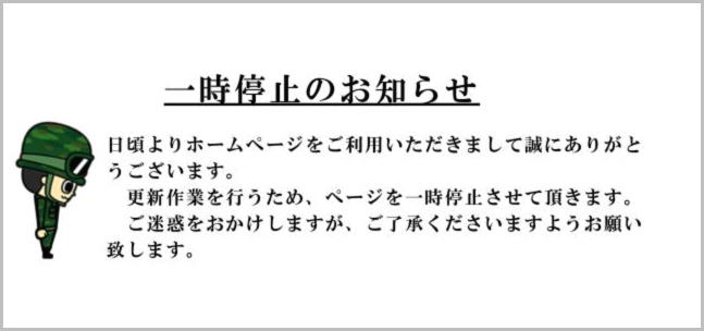 旭川駐屯地第二師団の第二高射特科大隊の大隊長紹介ページ(一時停止のお知らせ)