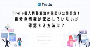 Trello(トレロ)個人情報漏洩の原因は公開設定!自分の情報が流出していないか確認する方法は?
