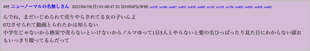 廣瀬爽彩(ひろせさあや)さんの加害者について5ちゃんねるに投稿された内容「まだ売りやらされてる女の子いんよ」