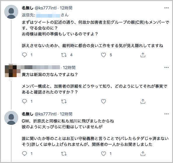 「さあやちゃんを守る会」が怪しいとして現地で関係者に接触した人物のツイート「主犯格C男の親がメンバー」「旭川に飛んだ」