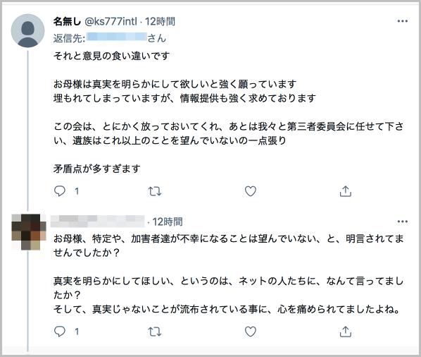 「さあやちゃんを守る会」が怪しいとして現地で関係者に接触した人物のツイート「さあやちゃんを守る会は、遺族はこれ以上のことを望んでいないの一点張り」