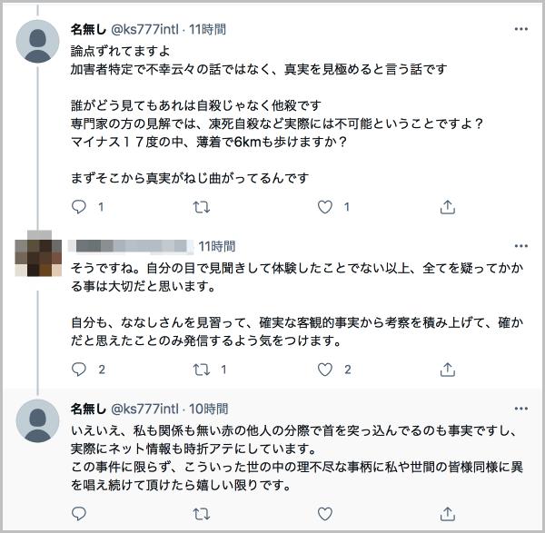 「さあやちゃんを守る会」が怪しいとして現地で関係者に接触した人物のツイート「どうみても自殺じゃなく他殺」