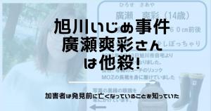 廣瀬爽彩さんは他殺!旭川いじめ加害者は発見前に亡くなっていることを知っていた