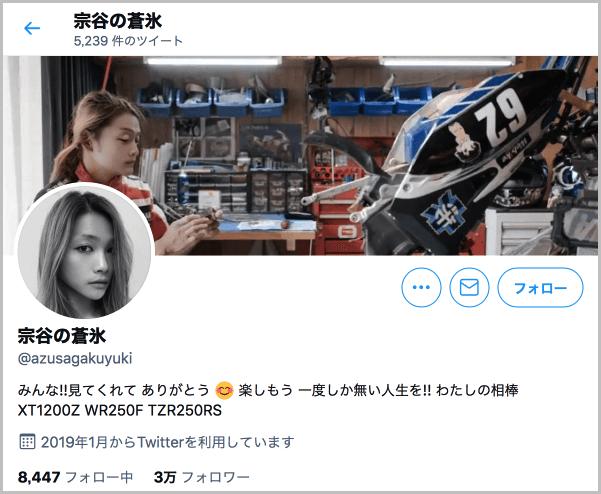 バイク美女「宗谷の蒼氷」のツイッターアカウント(フォロワー3万人)